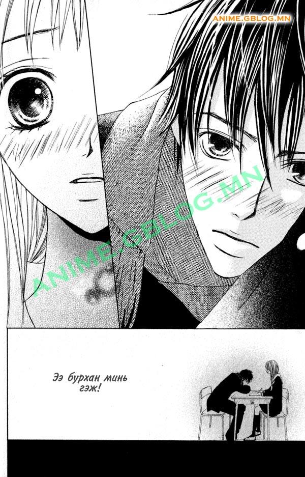 Japan Manga Translation - Kami ga Suki - 1 - Confession - 30